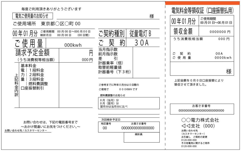 公共料金の領収書