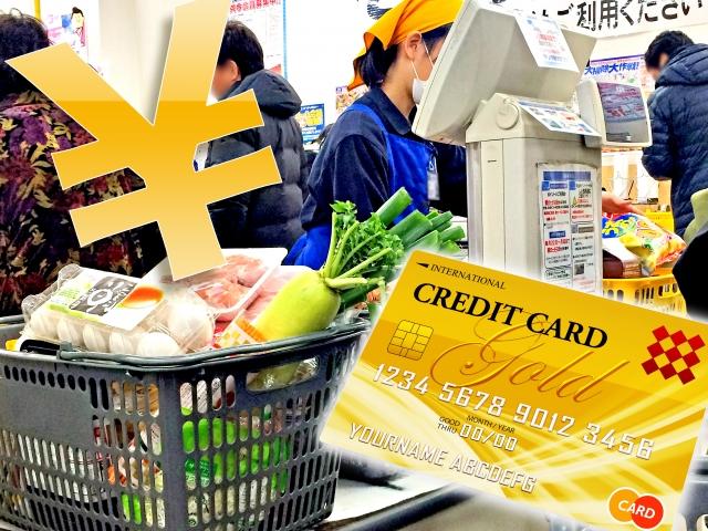 クレジットカード現金化にはショッピング枠が必要!