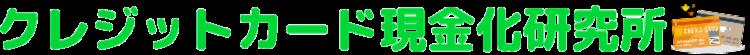 【公式】クレジットカード現金化研究所