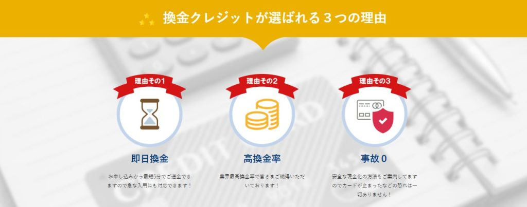 換金クレジットの特徴