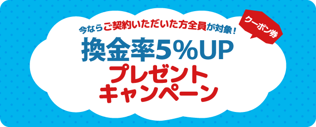 換金率5%UPキャンペーン