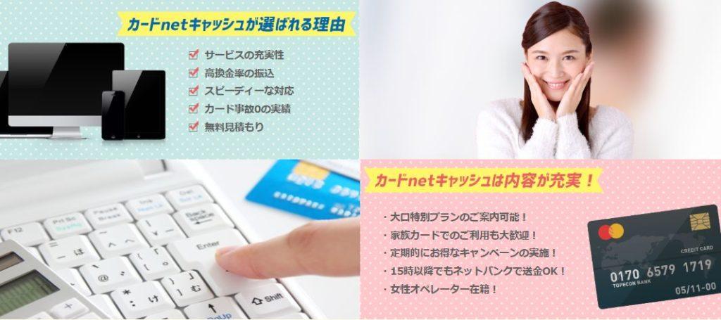 カードnetキャッシュの特徴